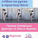 Искусство стойки на руках в практике йоги. Практический семинар.