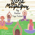 Avatar Yoga Festival: йогамарафон у Львові 21/04/19