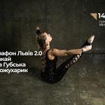 Йога Марафон 2.0 Львов 14 июля