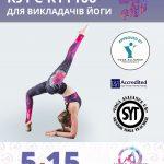 Курс преподавателей йоги RYT-100. Львов. 05-15 сентября