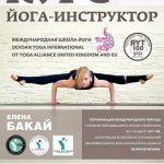 Курс преподавателей йоги RYT-100. Одесса. 18-25 августа