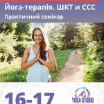 Йога-терапія. ЖКТ И ССС. Альона Скворцова