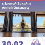 Йога-тур в Карпати